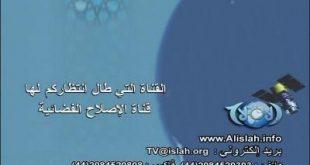 صور تردد قناة الاصلاح , تردد اشهر واقوى القنوات السعوديه