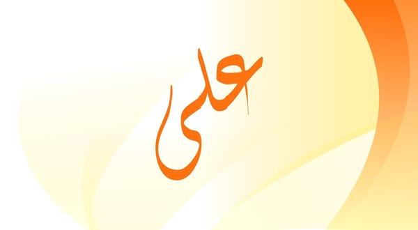 صورة معنى اسم علي , ماذا يدل اسم على وما معناه