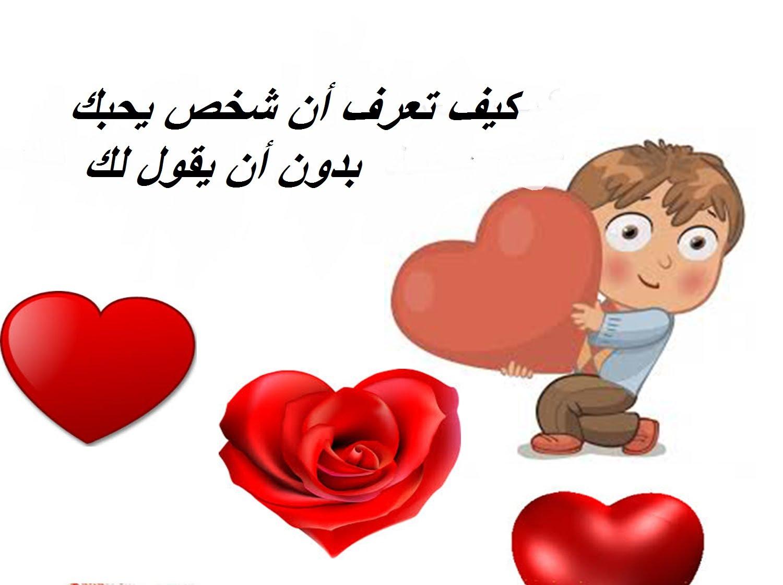 صورة كيف تعرف من يحبك , ما هى العالامات التى تدل ان الشخص يحبك