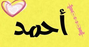 معنى اسم احمد , ما هو معنى كنية احمد