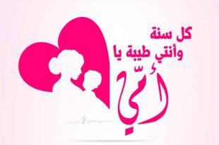 صورة اجمل الصور لعيد الام فيس بوك , الام هى سر الوجود وبوجدها تنير الحياة