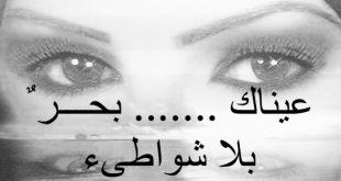صور شعر عن العيون , اجمل الاشعار عن العيون الجذابة