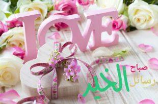 صور رسائل صباح الحب , مسجات رومانسيه صباحيه للعشاق