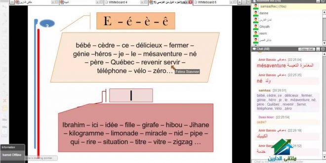 صور دروس اللغة الفرنسية , مهى اهمية دروس اللغه الفرنسيه في حيات الاشخاص