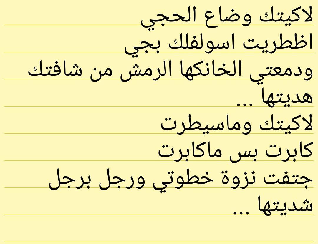 صور شعر عراقي شعبي , الشعر العراقى يتسم بالحزن