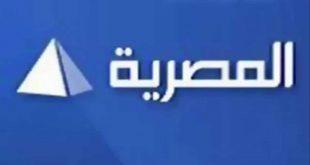 بالصور تردد قناة المصرية , القناه المصريه احدى القنوات الحكومية 6150 3 310x165