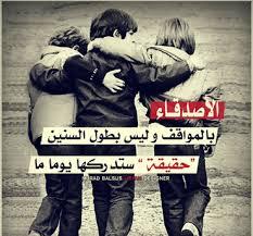 صورة بوستات عن الصداقة , كلمات معبره عن الصداقه الحقيقيه 62 1