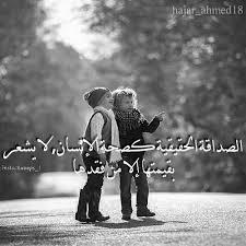 صورة بوستات عن الصداقة , كلمات معبره عن الصداقه الحقيقيه 62 2