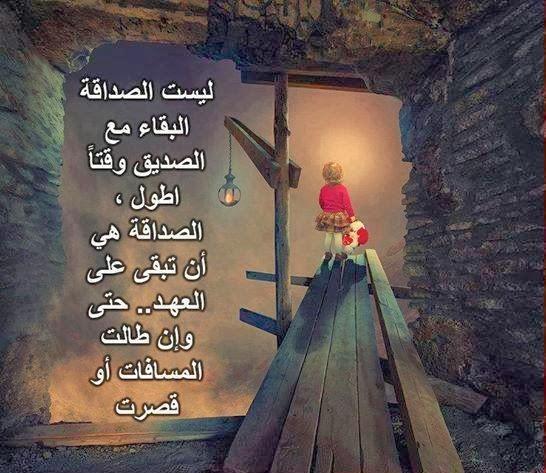 صورة بوستات عن الصداقة , كلمات معبره عن الصداقه الحقيقيه 62 5