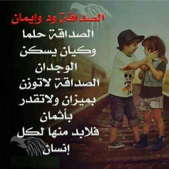 صورة بوستات عن الصداقة , كلمات معبره عن الصداقه الحقيقيه 62 6