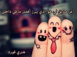 صورة بوستات عن الصداقة , كلمات معبره عن الصداقه الحقيقيه 62 8