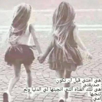 صورة بوستات عن الصداقة , كلمات معبره عن الصداقه الحقيقيه 62