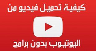 صورة تحميل فيديو من اليوتيوب , تنزيل فديوهات اليوتيوب