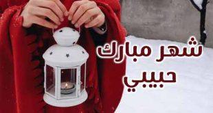صورة رسائل رمضان للحبيب , ابعت لحبيبك اجمل رسايل رمضانية
