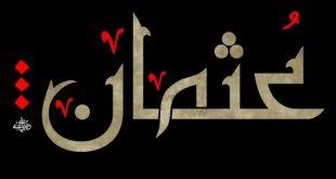 بالصور معنى اسم عثمان , ما هو اسم عثمان والصفات الخاصه بهذا الاسم 68 3 310x165