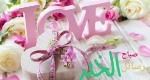صور مسجات صباح الخير حبيبي , رسائل صباحيه جميله للاحبه