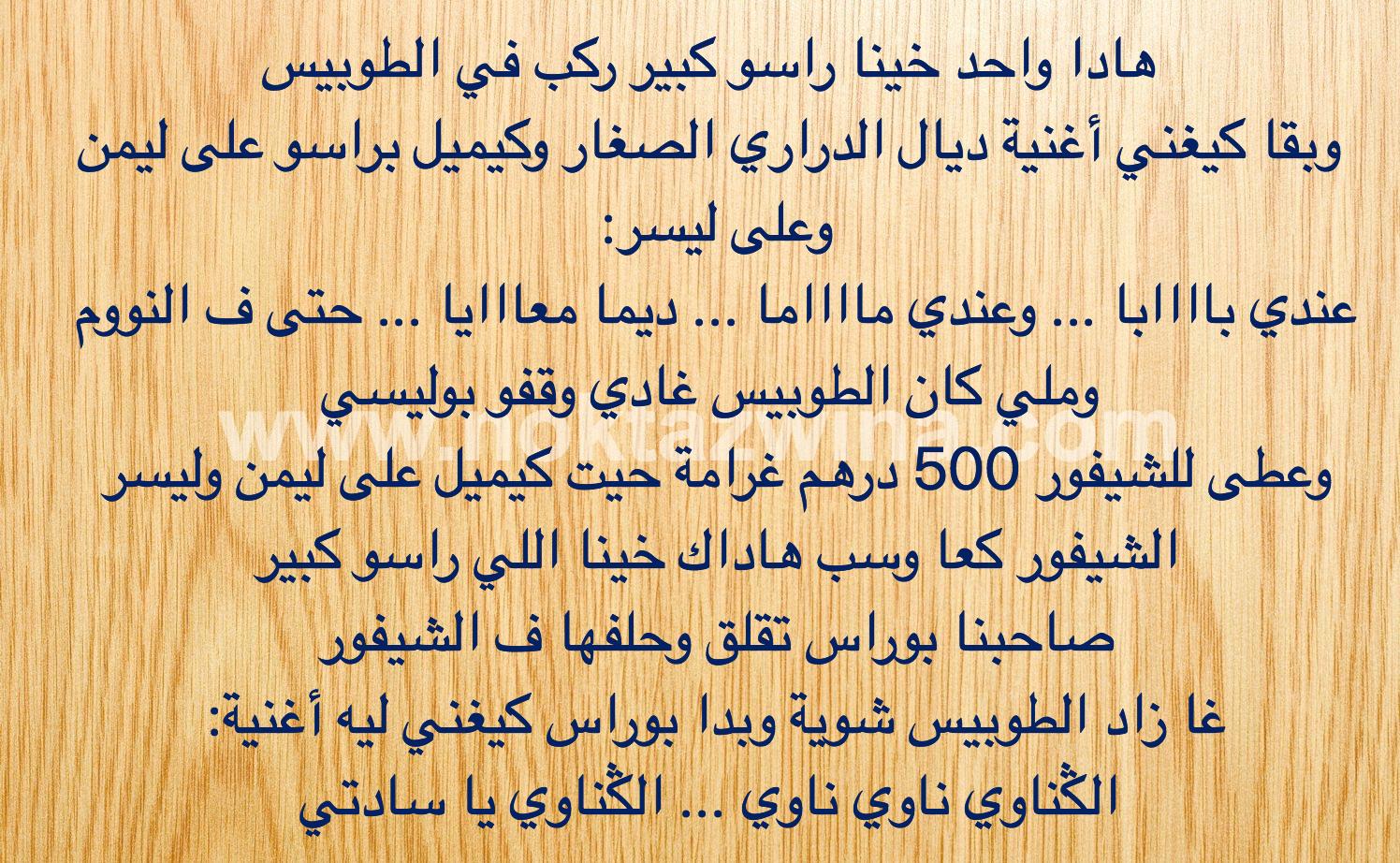 بالصور نكت مغربية مضحكة , اجمد النكت المغربيه 3221 1