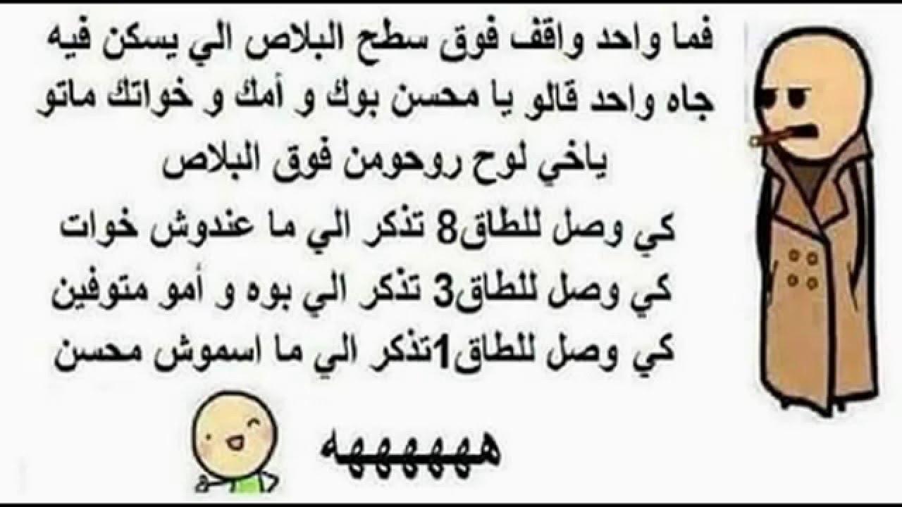 بالصور نكت مغربية مضحكة , اجمد النكت المغربيه 3221 2