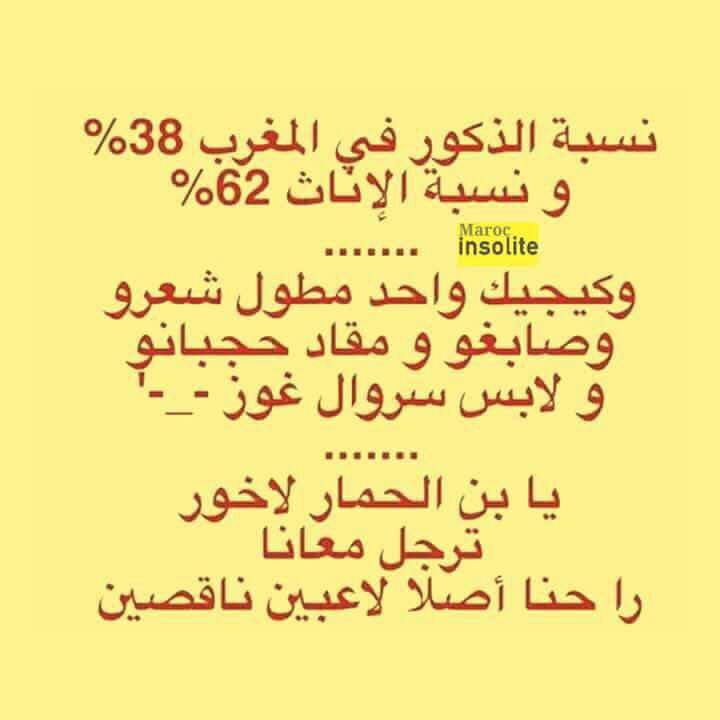 بالصور نكت مغربية مضحكة , اجمد النكت المغربيه 3221 3