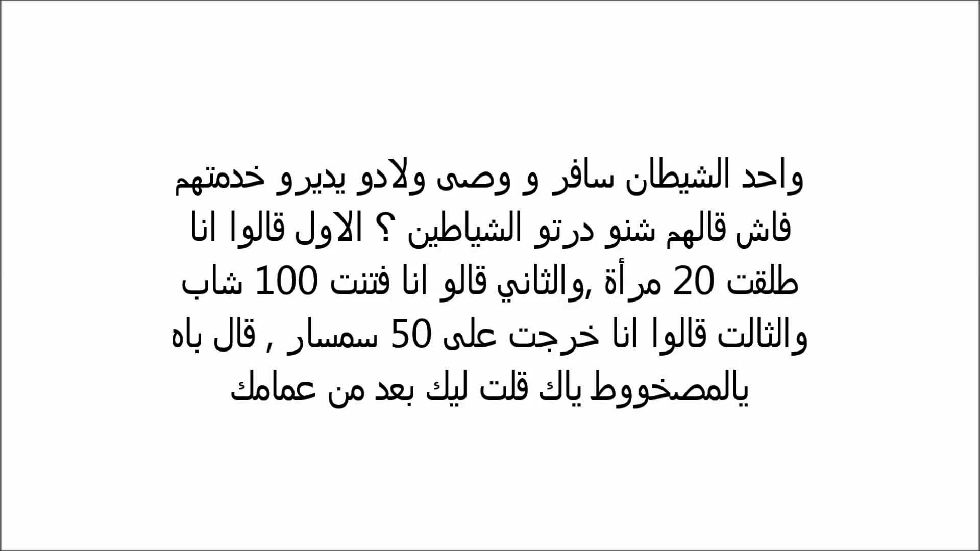 بالصور نكت مغربية مضحكة , اجمد النكت المغربيه 3221 4
