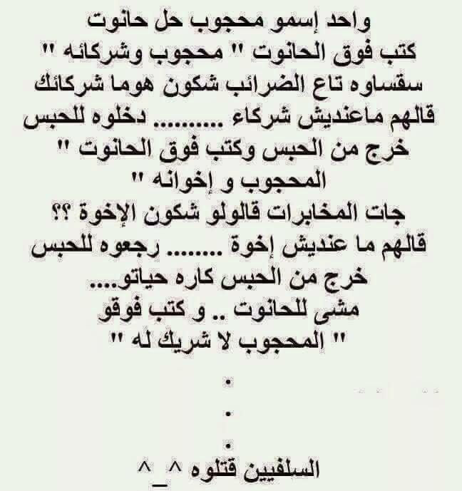 بالصور نكت مغربية مضحكة , اجمد النكت المغربيه 3221 5