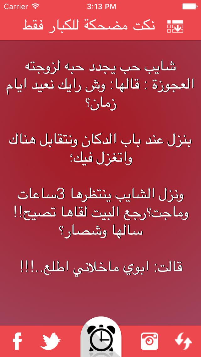 بالصور نكت مغربية مضحكة , اجمد النكت المغربيه 3221 7