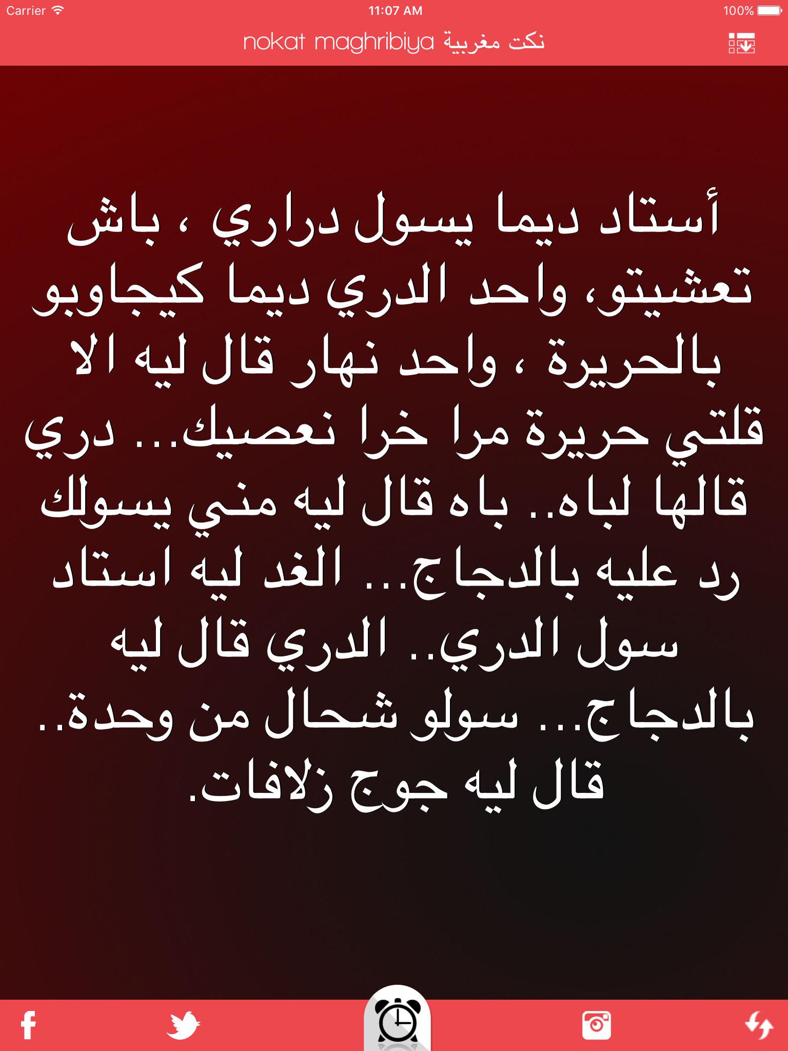 بالصور نكت مغربية مضحكة , اجمد النكت المغربيه 3221 8