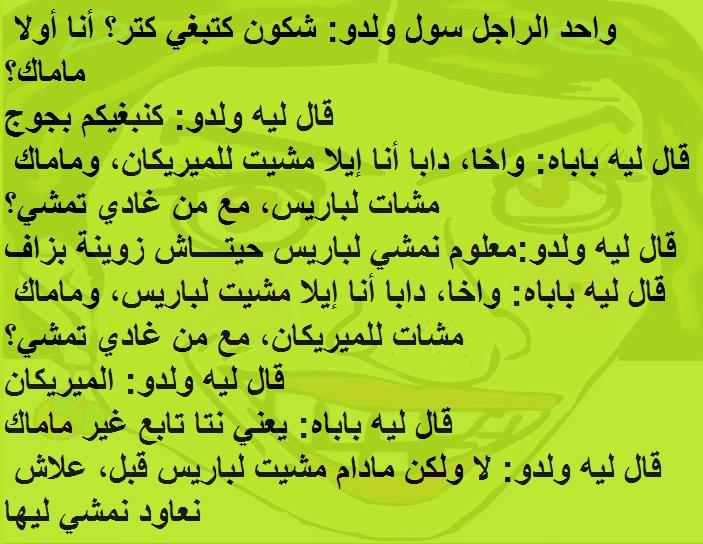 بالصور نكت مغربية مضحكة , اجمد النكت المغربيه 3221