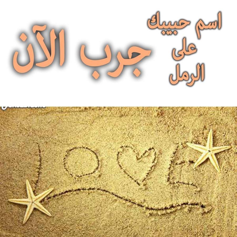 صورة اكتب اسمك واسم حبيبك على الصورة , صور مكتوب عليها اسماء الحبيبين 3259