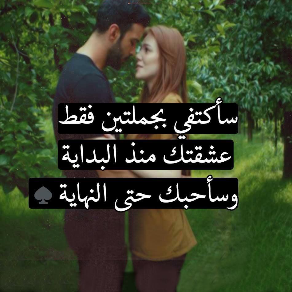 بالصور كلمات حب رومانسية , اجمل الكلمات الرومانسيه