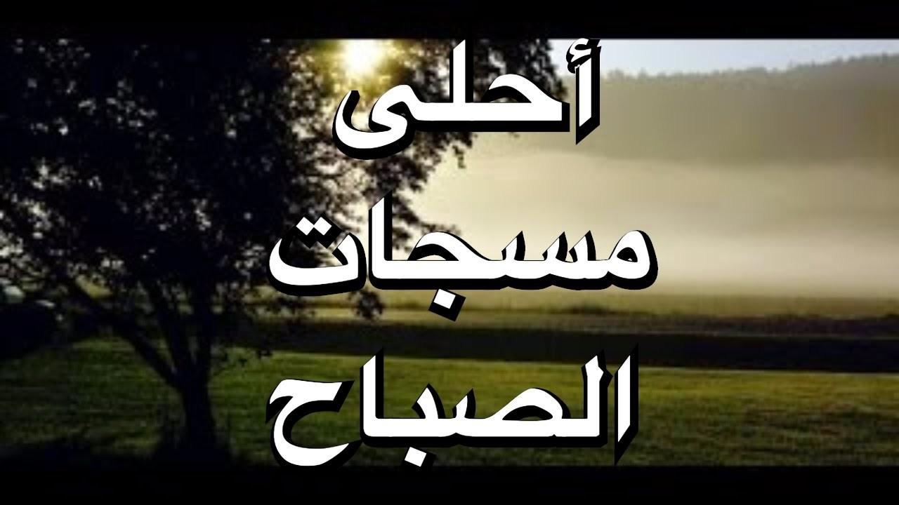 صور صباح الخير مسجات , اجمل مسجات صباح الخير