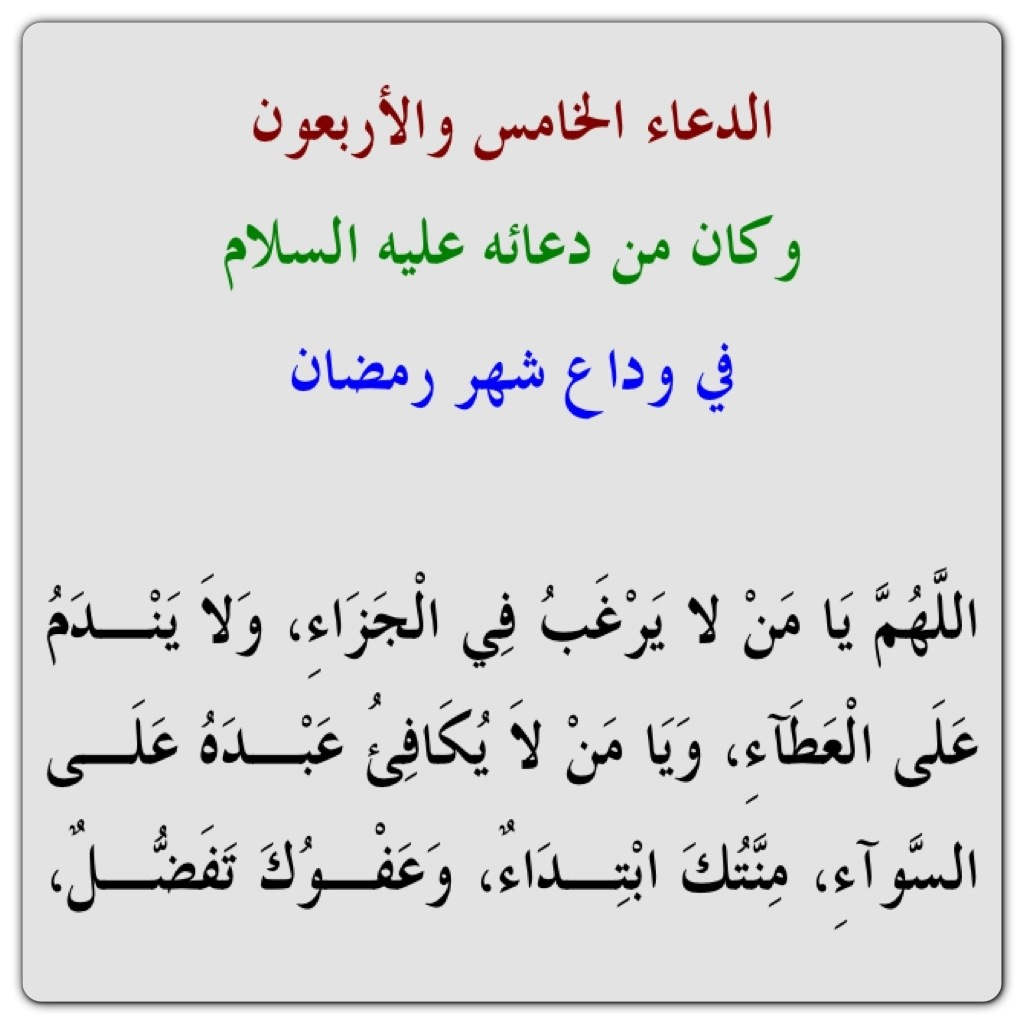 بالصور ادعية رمضان قصيرة , اقصر الادعيه الرمضانيه 3306 4