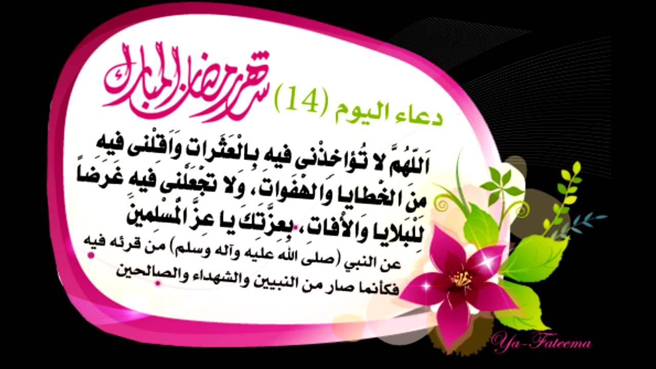 بالصور ادعية رمضان قصيرة , اقصر الادعيه الرمضانيه 3306 5