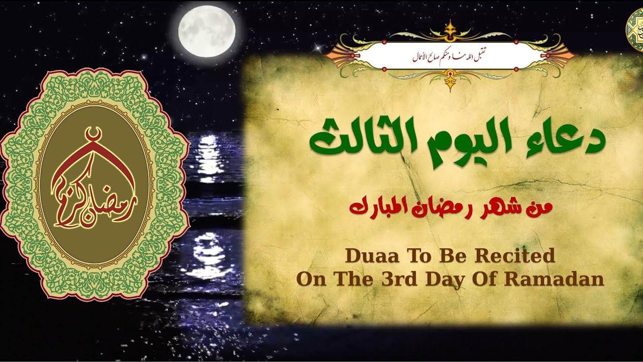 بالصور ادعية رمضان قصيرة , اقصر الادعيه الرمضانيه 3306 6