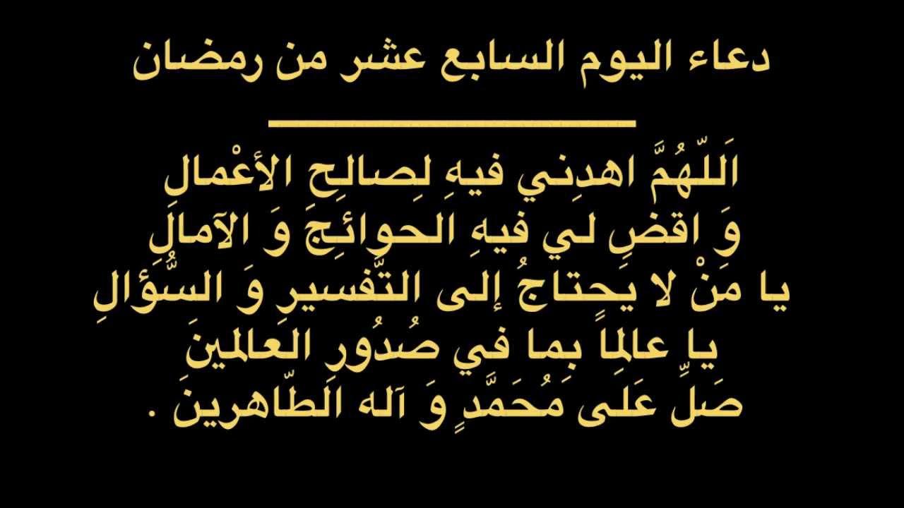 بالصور ادعية رمضان قصيرة , اقصر الادعيه الرمضانيه 3306 7