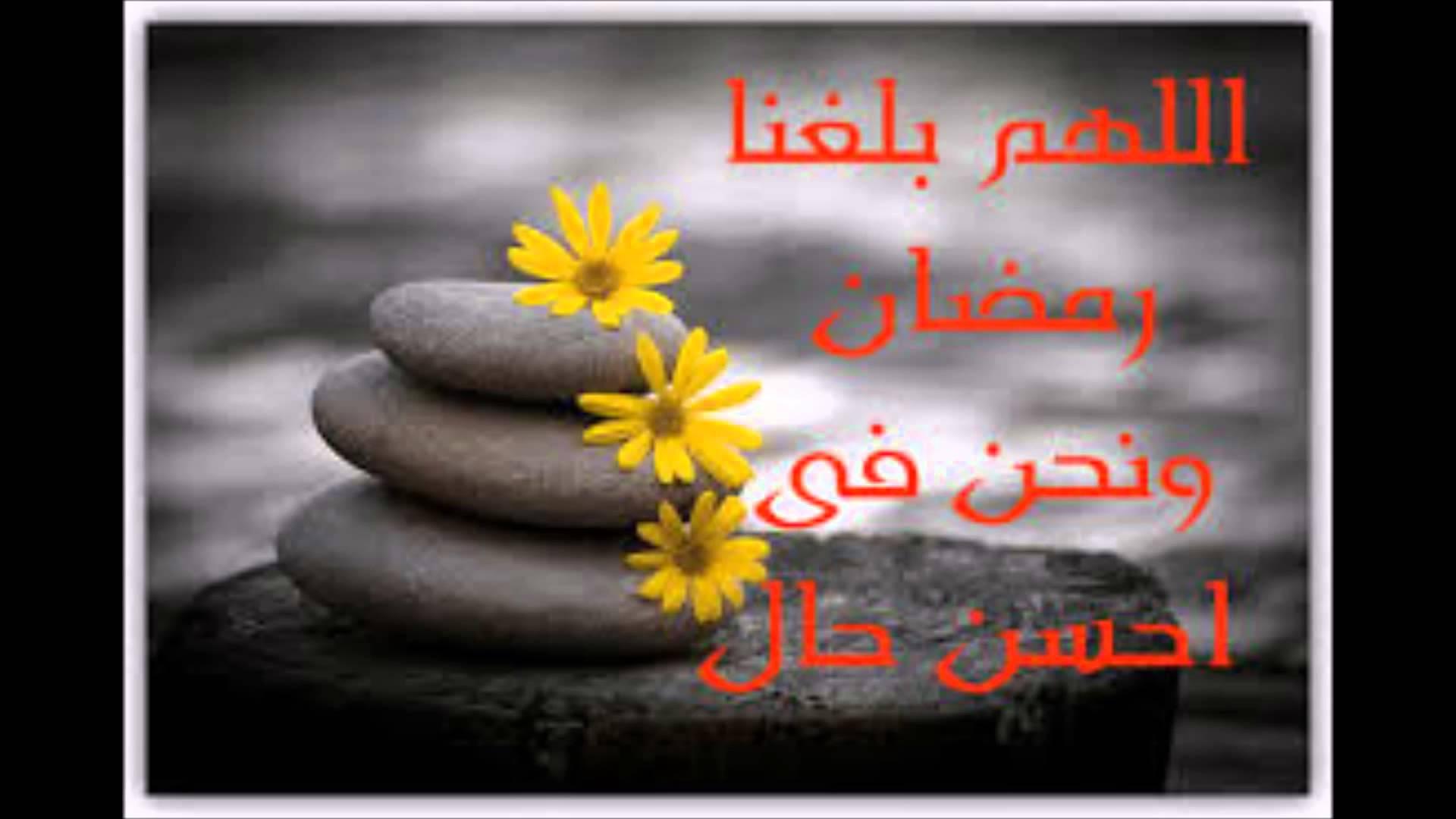 بالصور ادعية رمضان قصيرة , اقصر الادعيه الرمضانيه 3306