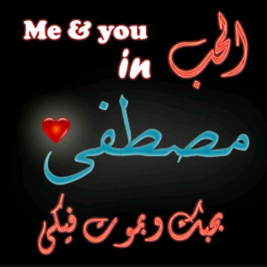بالصور صور اسم مصطفى , اروع صور لاسم مصطفي 3308 1