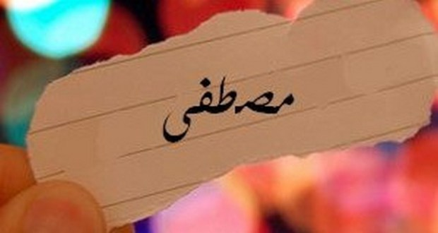 بالصور صور اسم مصطفى , اروع صور لاسم مصطفي 3308 3