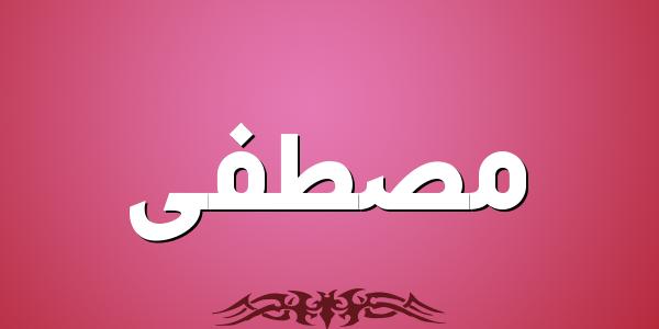 صور صور اسم مصطفى , اروع صور لاسم مصطفي