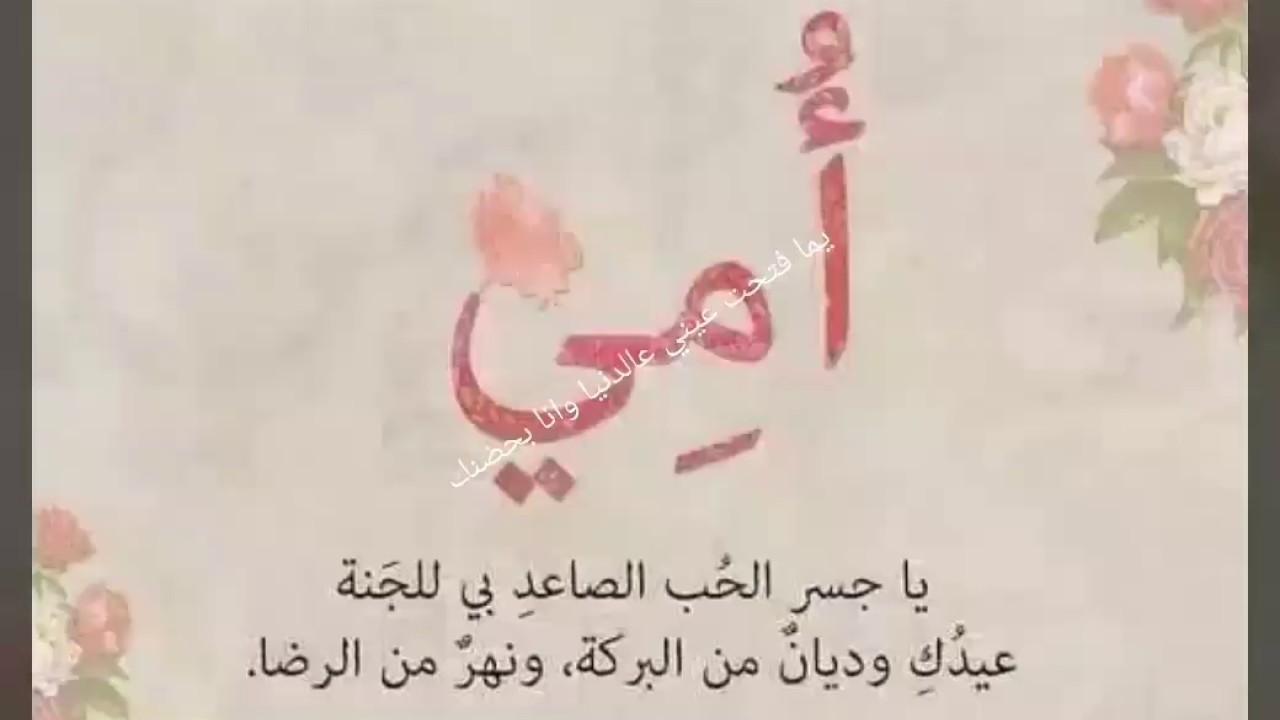 بالصور شعر عن الام الحنونة , امي نبع الحنان 3326 3