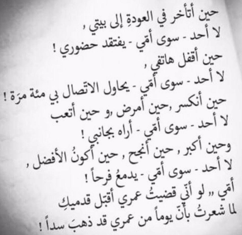 بالصور شعر عن الام الحنونة , امي نبع الحنان 3326