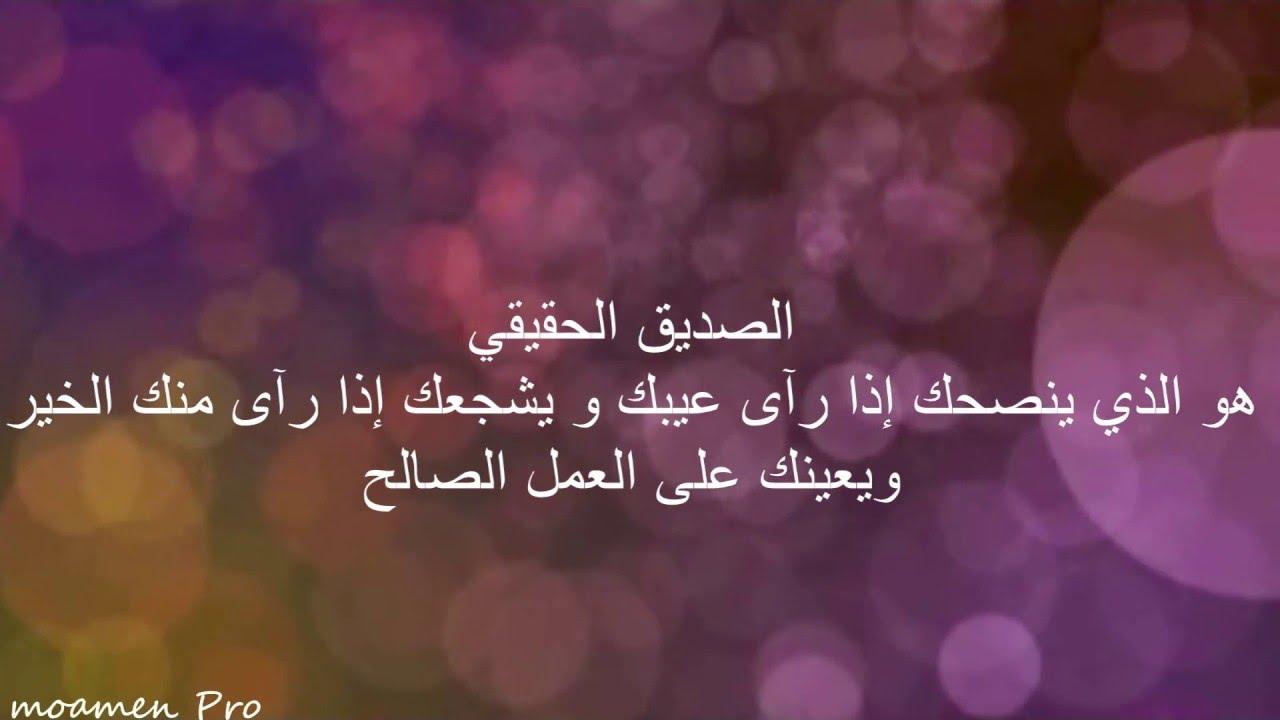 بالصور شعر عن الصديق قصير , اجمل العبارات عن الصداقه 3353 1