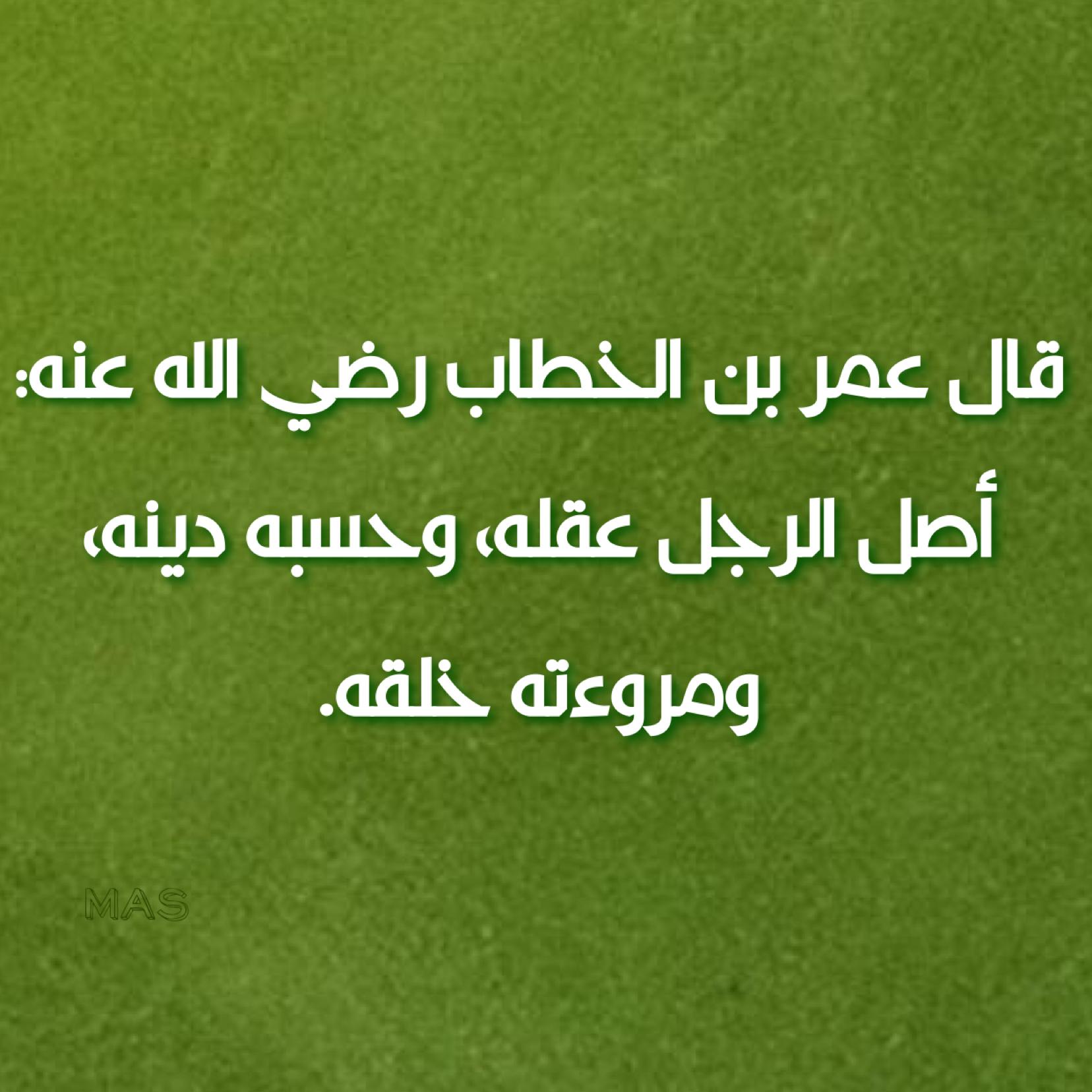 بالصور حكم روعه , حكم وامثال روعه 3357