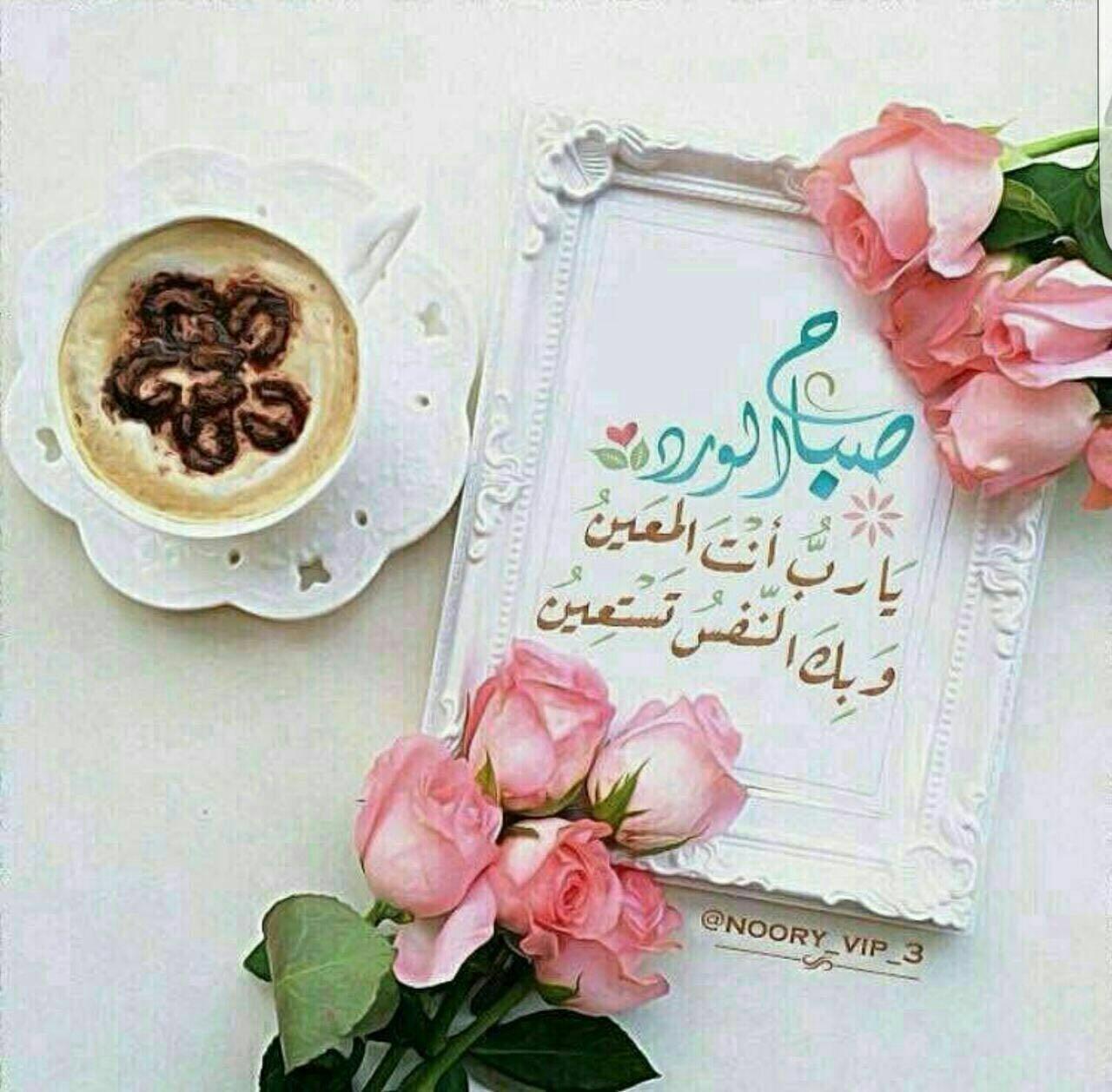 بالصور رسائل صباح الخير , صور مكتوب عليها صباح الخير 3452 1