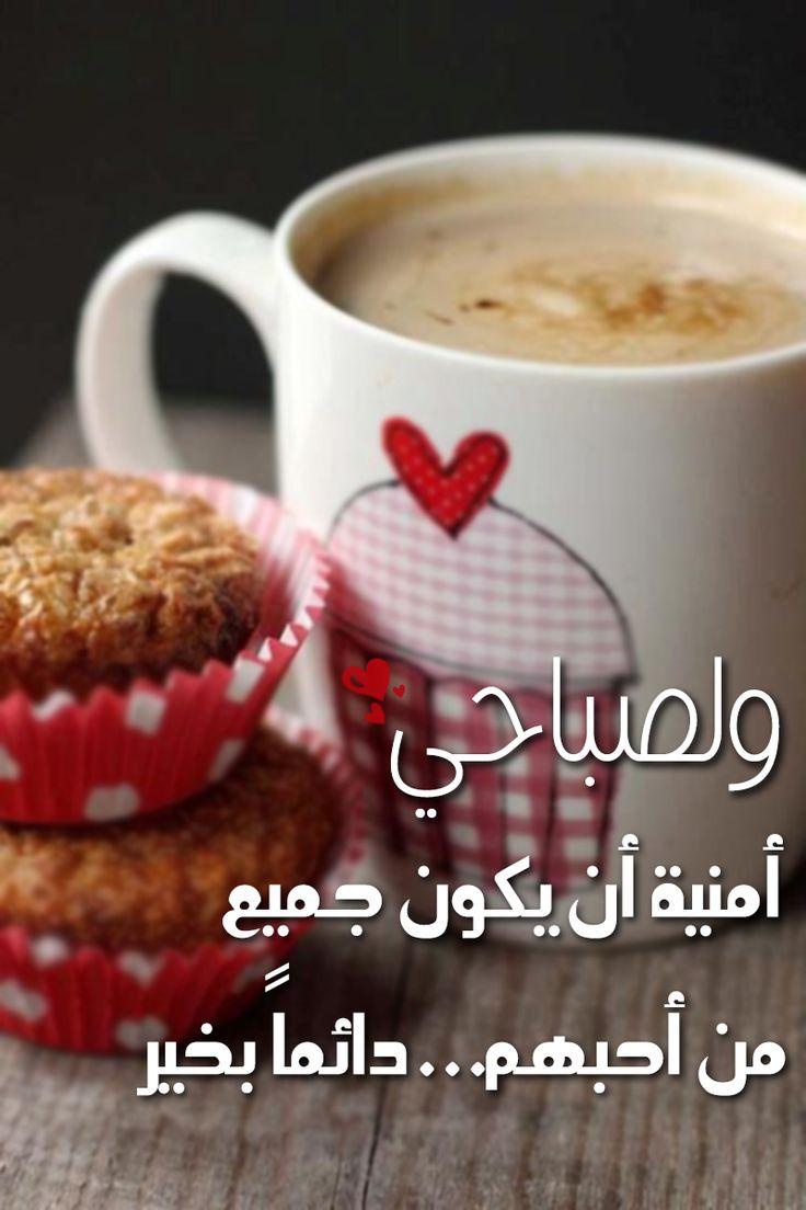 بالصور رسائل صباح الخير , صور مكتوب عليها صباح الخير 3452 3