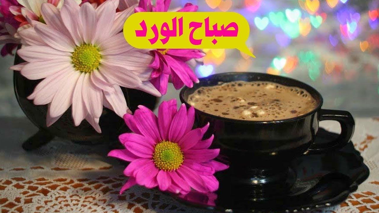 بالصور رسائل صباح الخير , صور مكتوب عليها صباح الخير 3452