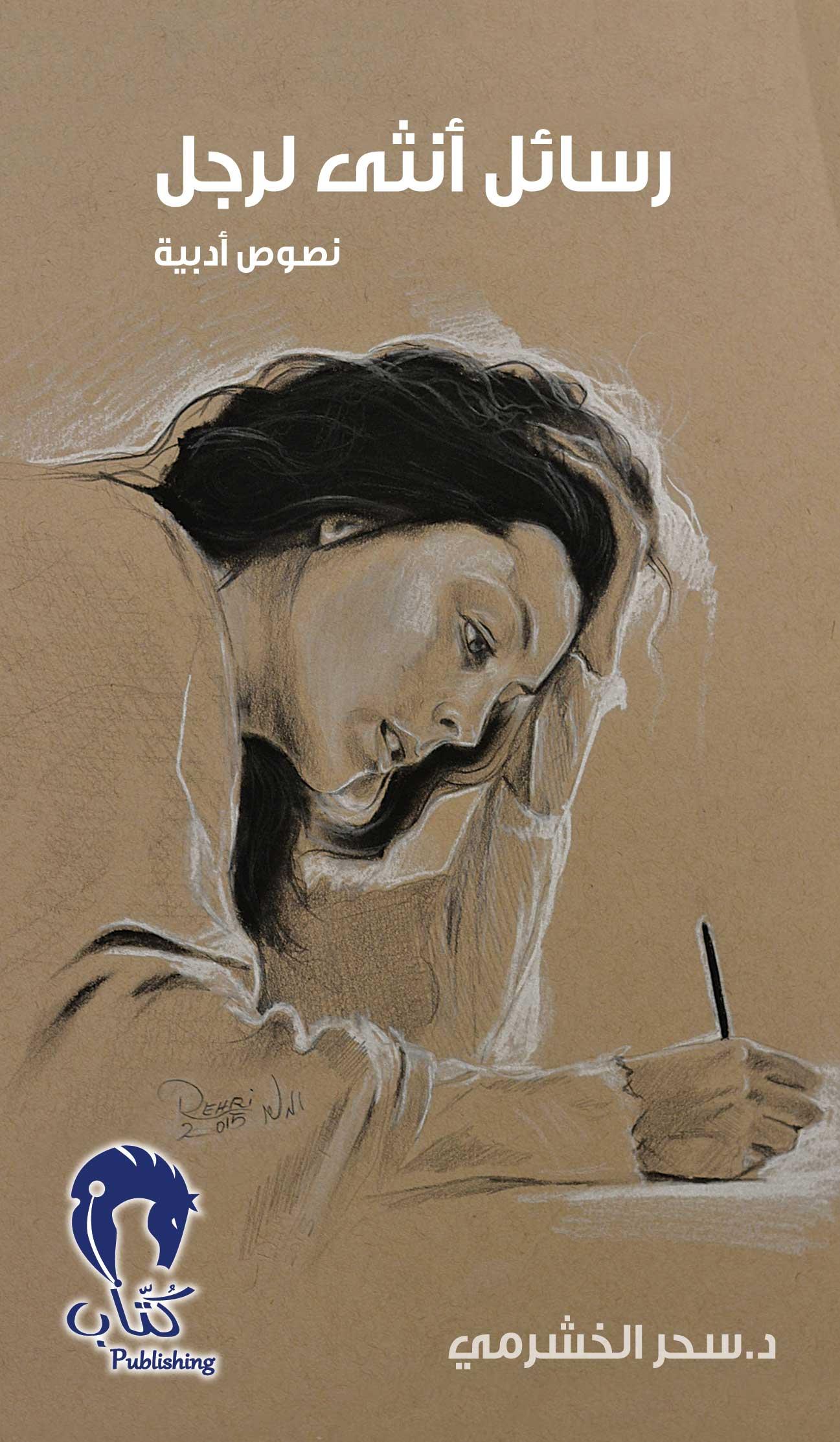 بالصور رواية اماراتية , اشهر الروايات الاماراتيه 3453 1