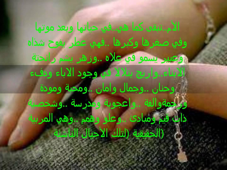 بالصور حكم عن الام , اجمل رمزيات عن الام 3484