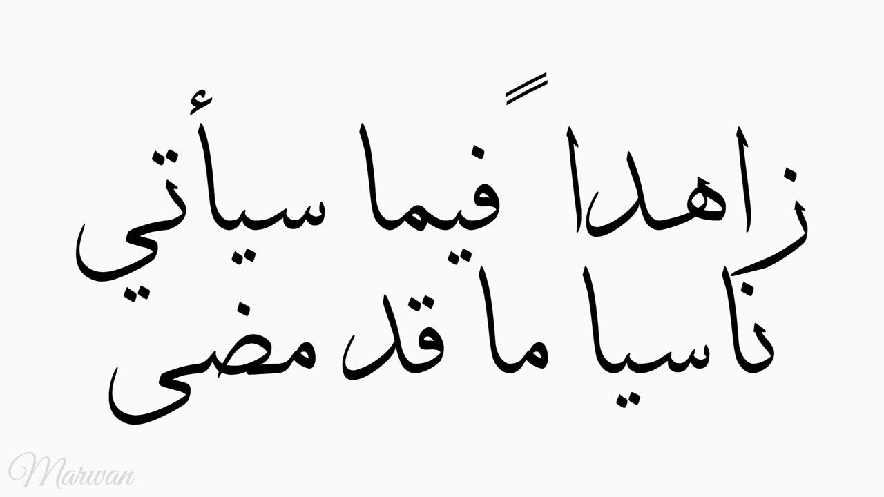 صورة شعر عربي فصيح , ابيات شعر عربي فصيح