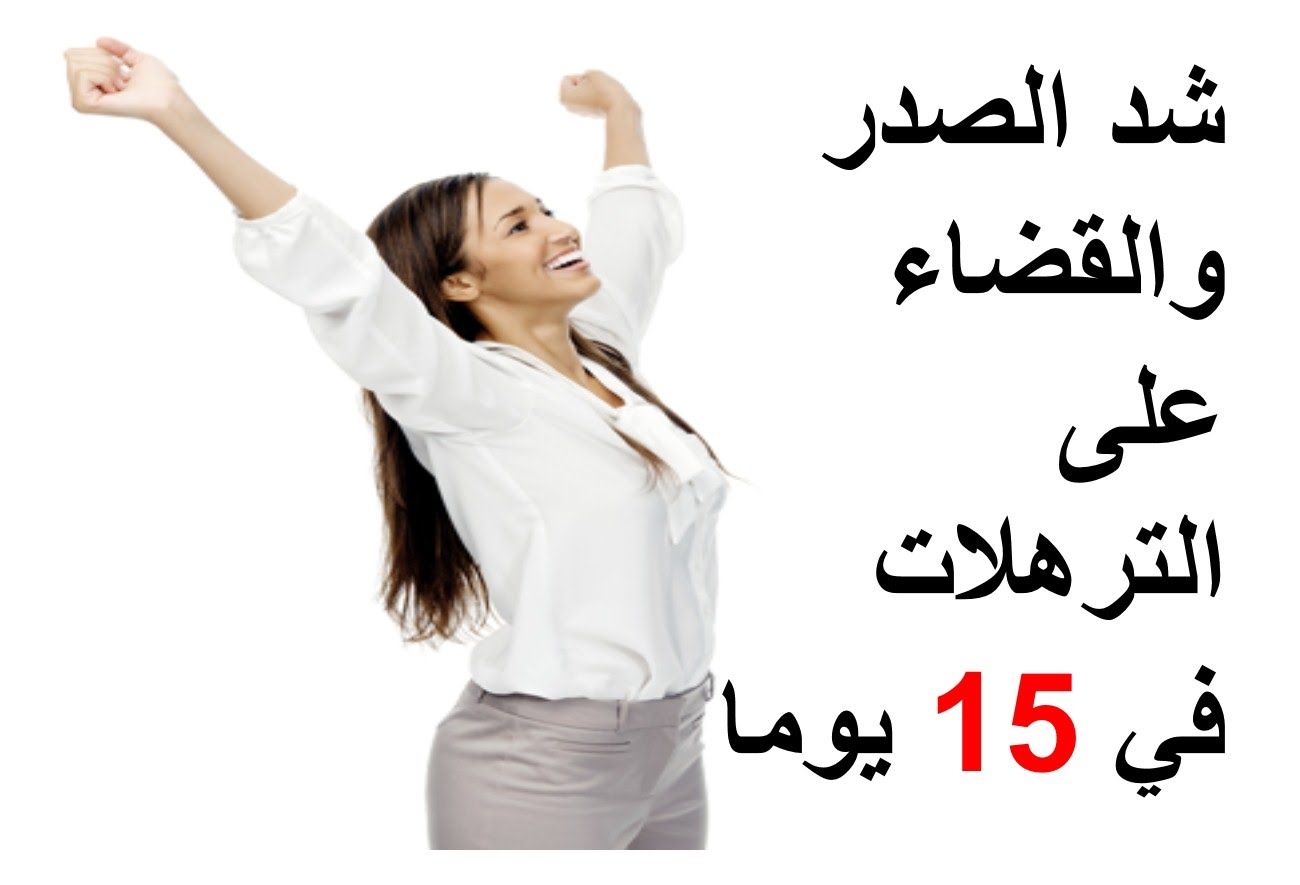 صورة تمارين شد الصدر , افضل تمارين شد الصدر 3530